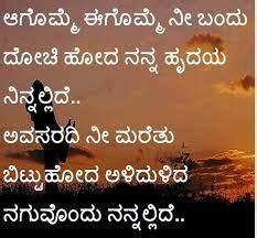 Application Essay Writing Kannada Language