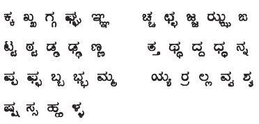Essay on horse in kannada language